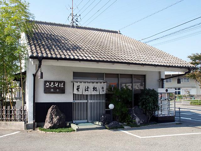 総本家橋本 そば蔵(徳島駅/居酒屋)<ネット予約 …